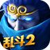 乱斗西游2 v1.0.55