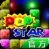 消灭星星(官方正版) v4.3.7