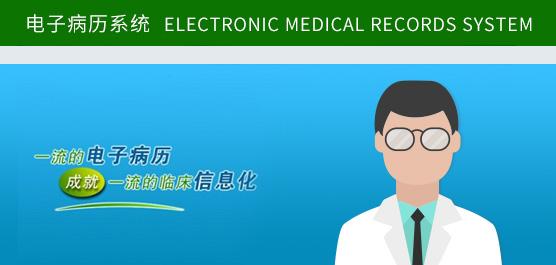 电子病历系统官方下载_易迅电子病历免费版_电子病历软件合集