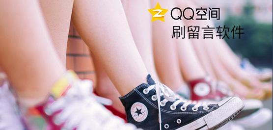 QQ空间留言软件免费下载_影子QQ空间留言工具_QQ空间留言软件大全
