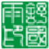 迅捷PDF轉換器注冊機 V1.0 綠色版