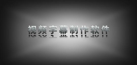 视频字幕制作软件哪个好_视频字幕