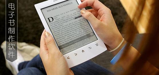 电子书制作软件免费下载