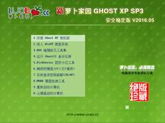 �ܲ��� GHOST XP SP3 ��ȫ�ȶ��� V2016.05