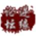 http://img5.xitongzhijia.net/160520/51-16052016322OZ.jpg