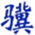 http://img5.xitongzhijia.net/160524/51-160524154I1G0.jpg