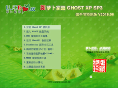 �ܲ��� GHOST XP SP3 ������ر�� V2016.06
