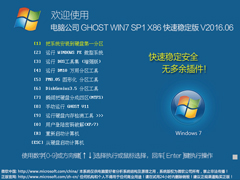 ���Թ�˾ GHOST WIN7 SP1 X86 �����ȶ��� V2016.06��32λ��
