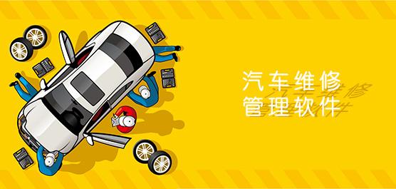 汽车维修管理软件合集