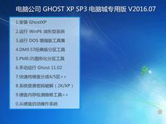 ���Թ�˾ GHOST XP SP3 ���Գ�ר�ð� V2016.07