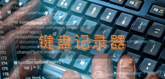 键盘记录器免费版_键盘记录器下载