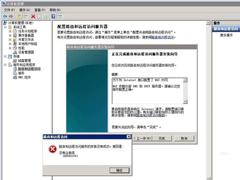 Win2008服務器提示沒有注冊類別(80040154)怎么辦?
