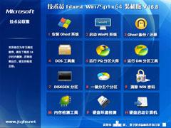 技术员联盟 GHOST WIN7 SP1 X64 官方稳定版 V2016.08(64位)