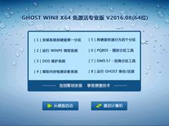 GHOST WIN8 X64 �⼤��רҵ�� V2016.08(64λ)