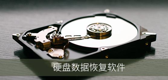 硬盘数据恢复软件免费版下载_硬盘数据恢复软件合集