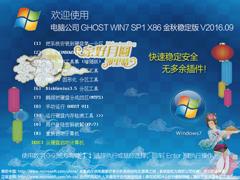 电脑公司 GHOST WIN7 SP1 X86 金秋稳定版 V2016.09(32位)