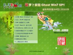 萝卜家园 GHOST WIN7 SP1 X64 金秋特别版 V2016.09 (64位)