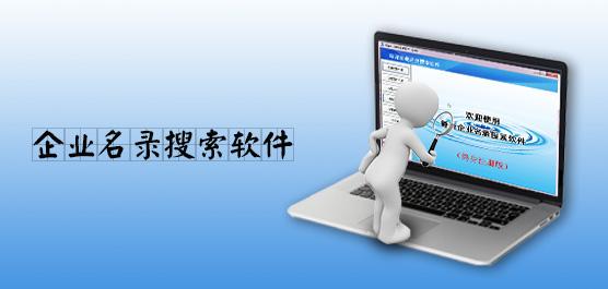 企业名录搜索软件下载