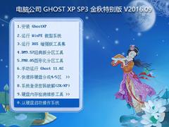电脑公司 GHOST XP SP3 金秋特别版 V2016.09