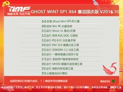 雨林木风 GHOST WIN7 SP1 X64 喜迎国庆版 V2016.10(64位)
