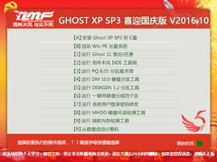 ����ľ�� GHOST XP SP3 ϲӭ����� V2016.10
