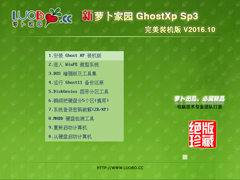 �ܲ���԰ GHOST XP SP3 ����װ��� V2016.10