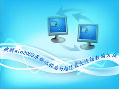 破解win2003系统远程桌面超过最大连接数的方法