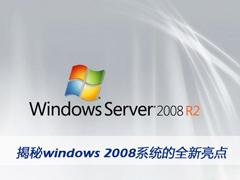 揭秘windows 2008系統的全新亮點