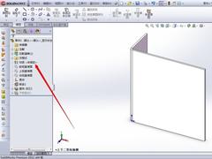 solidworks使用:如何绘制钣金特征