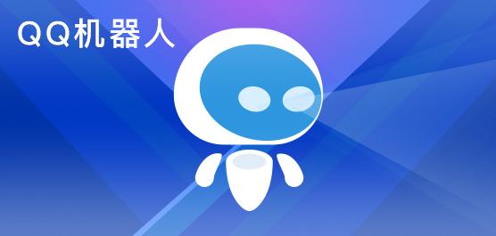 QQ机器人腾博会 诚信为本_QQ机器人下载免费版