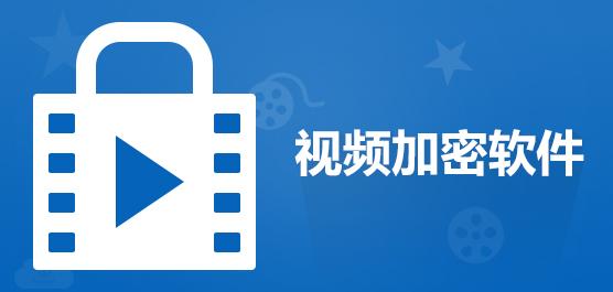 視頻加密軟件哪個好_視頻加密軟件下載