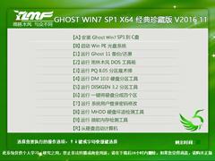 雨林木风 GHOST WIN7 SP1 X64 经典珍藏版 V2016.11(64位)
