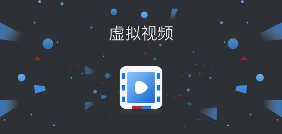 虚拟视频软件哪个好_虚拟视频下载