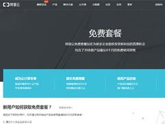阿里云推免费套餐:新用户免费用6个月