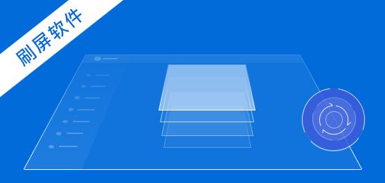 刷屏軟件下載_QQ自動刷屏軟件下載