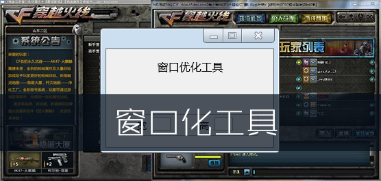 CF窗口化工具下載_窗口化工具官方下載