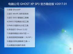 电脑公司 GHOST XP SP3 官方稳定版 V2017.01