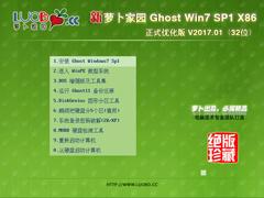 萝卜家园 GHOST WIN7 SP1 X86 正式优化版 V2017.01 (32位)