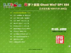 萝卜家园 GHOST WIN7 SP1 X64 正式优化版 V2017.01(64位)