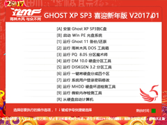 雨林木风 GHOST XP SP3 喜迎新年版 V2017.01