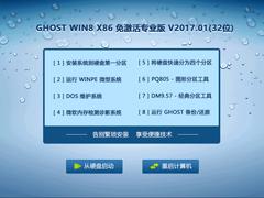 GHOST WIN8 X86 免激活专业版 V2017.01(32位)