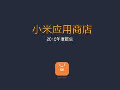 哪款才是米粉最爱?小米对外发布2016年度应用报告