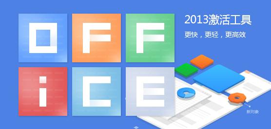 Office2013激活工具下载_Office2013激活工具KMS官方免费版
