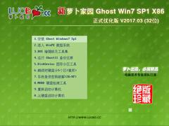 萝卜家园 GHOST WIN7 SP1 X86 正式优化版 V2017.03 (32位)