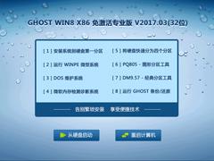 GHOST WIN8 X86 免激活专业版 V2017.03(32位)