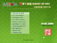 萝卜家园 GHOST XP SP3 万能装机版 V2017.03