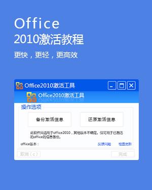 Office2010激活教程 Office2010激活工具