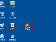 WinXP系统如何修改应用图标?