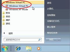 Win7安装Virtual PC虚拟机的方法