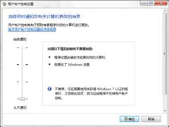 怎么关闭Win7系统UAC通知功能?